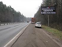 Реклама Щелково